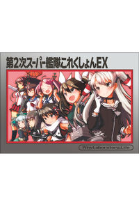 第二次スーパー艦これ8ビットEX(本+CDセット)
