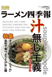 """別冊ラーメン四季報""""汁なし主義"""""""