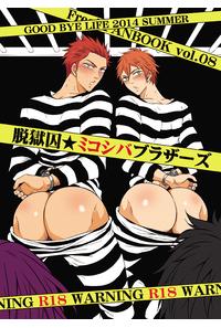 脱獄囚★ミコシバブラザーズ
