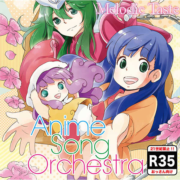 Anime Song Orchestra R35 [Melodic Taste(taste)] よろず