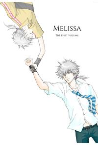 MELISSA【前編】