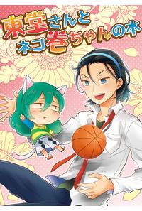 東堂さんとネコ巻ちゃんの本