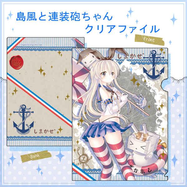 島風と連装砲ちゃんクリアファイル [苺姉妹(inchi)] 艦隊これくしょん-艦これ-