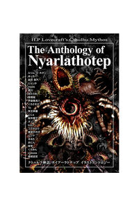 The Anthology of Nyarlathotep