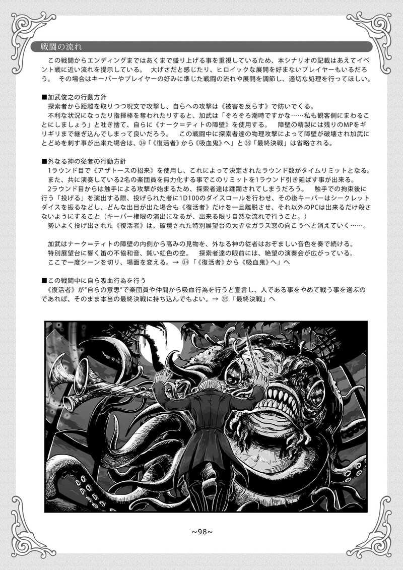 【ひまつぶし卓シナリオ集】第四集 渇望