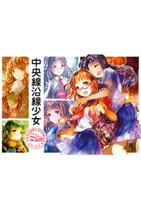 中央線沿線少女総集編&設定画集2012-2014(グッズ無し)