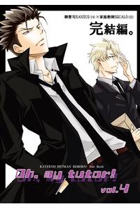 Oh, my tutor! vol.4