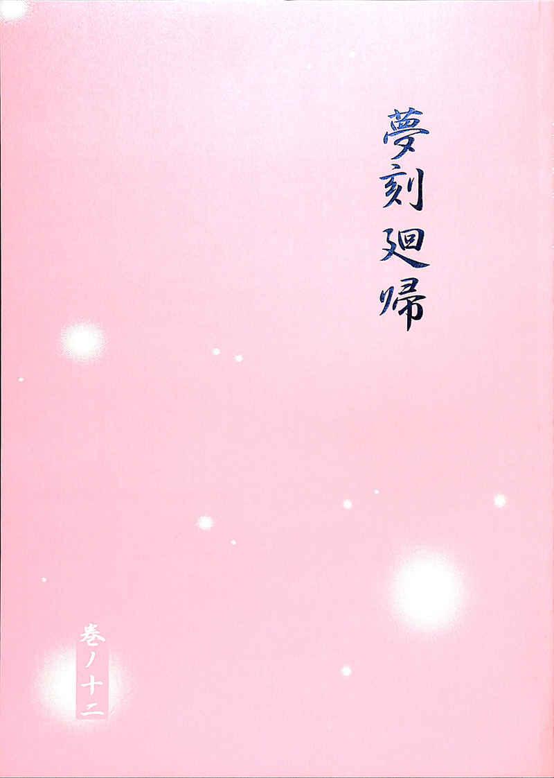 夢刻廻帰 巻ノ十二 [夢幻の翼(夢星 藤姫)] NARUTO