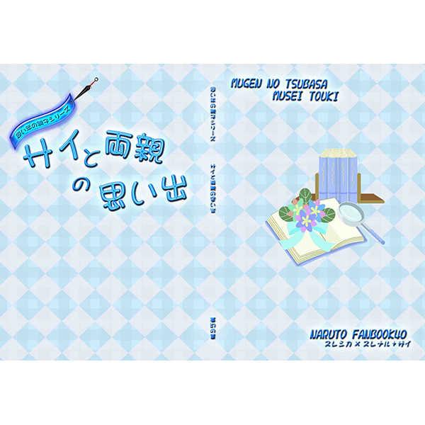 サイと両親の思い出 [夢幻の翼(夢星 藤姫)] NARUTO