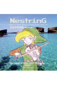 NestrinGB2 ゼルダの伝説夢をみる島前編 ~Retro Game Music Classcal Vol.7~