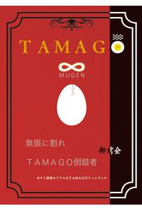 TAMAGO ∞