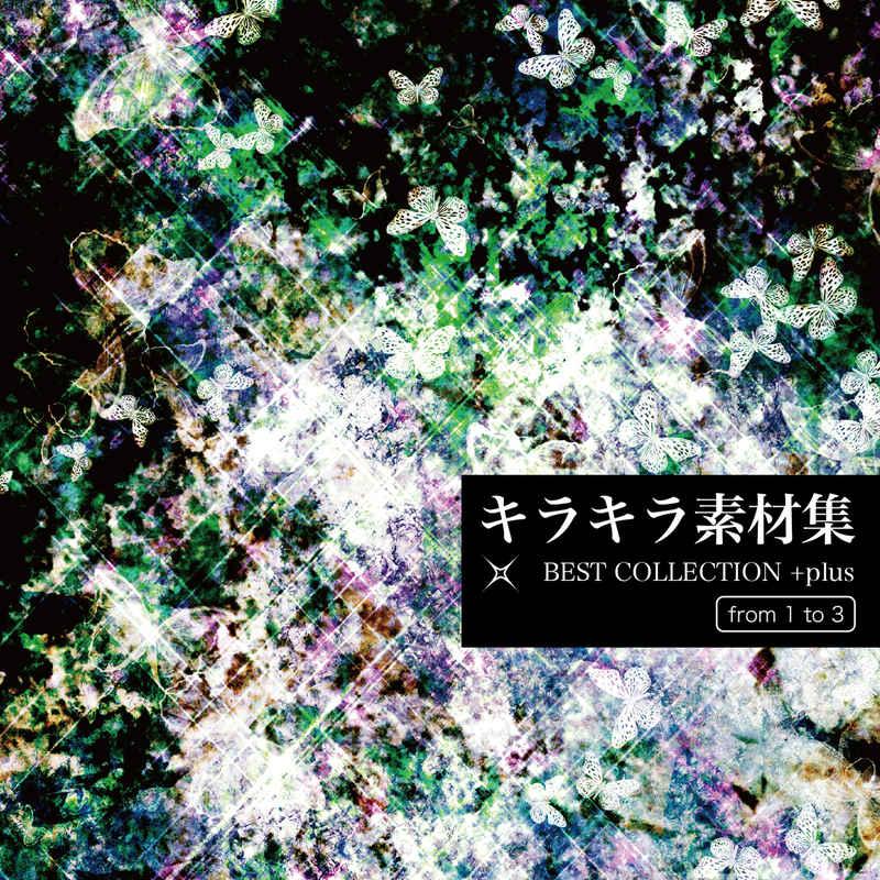 キラキラ素材集 BEST COLLECTION +plus [STARWALKER STUDIO(はるぱか)] オリジナル