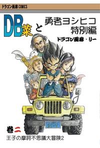 DB菜と勇者ヨシヒコ特別編2