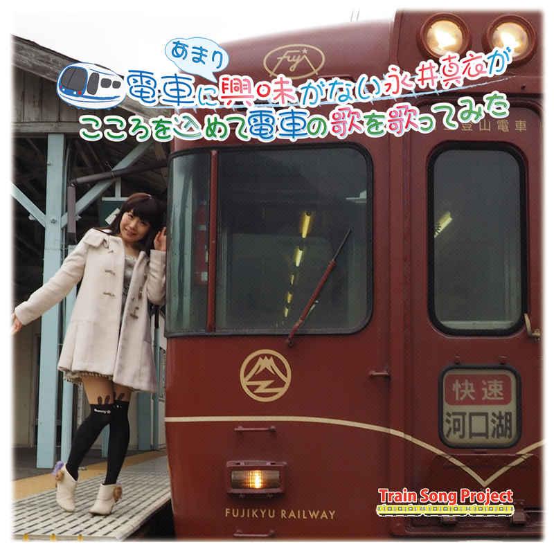 電車にあまり興味が無い永井真衣がこころを込めて電車の歌を歌ってみた