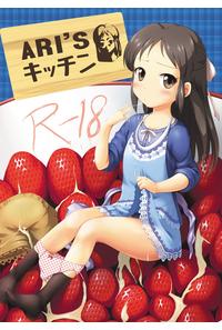 ARI'Sキッチン