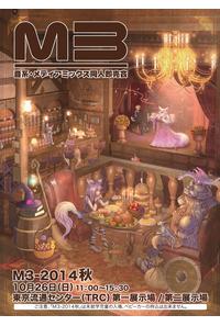 M3-2014秋カタログ