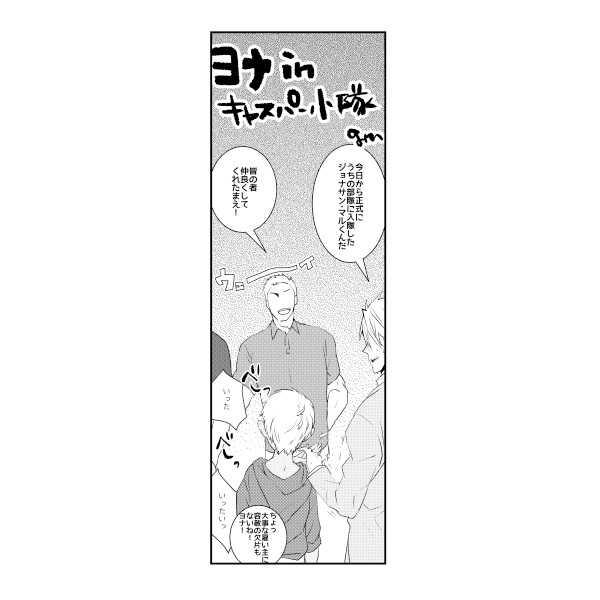 """ヨルムンガンドプチオンリー記念アンソロジー「Condition""""ORANGE""""」"""