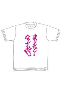 Pastel Holic「まひるちゃん…なんでや!!」Tシャツ-Lサイズ