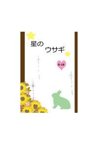 星のウサギ
