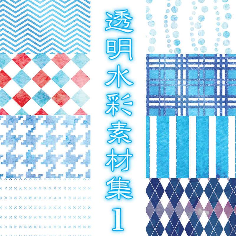 透明水彩素材集1 [STARWALKER STUDIO(はるぱか)] デザイン・素材集