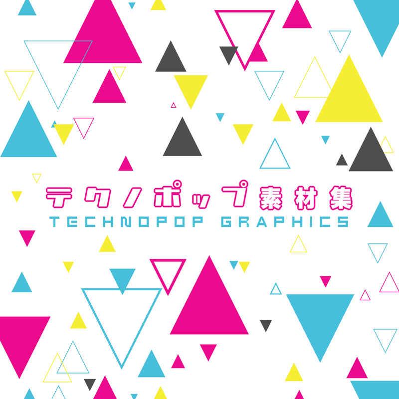 テクノポップ素材集 [STARWALKER STUDIO(はるぱか)] オリジナル