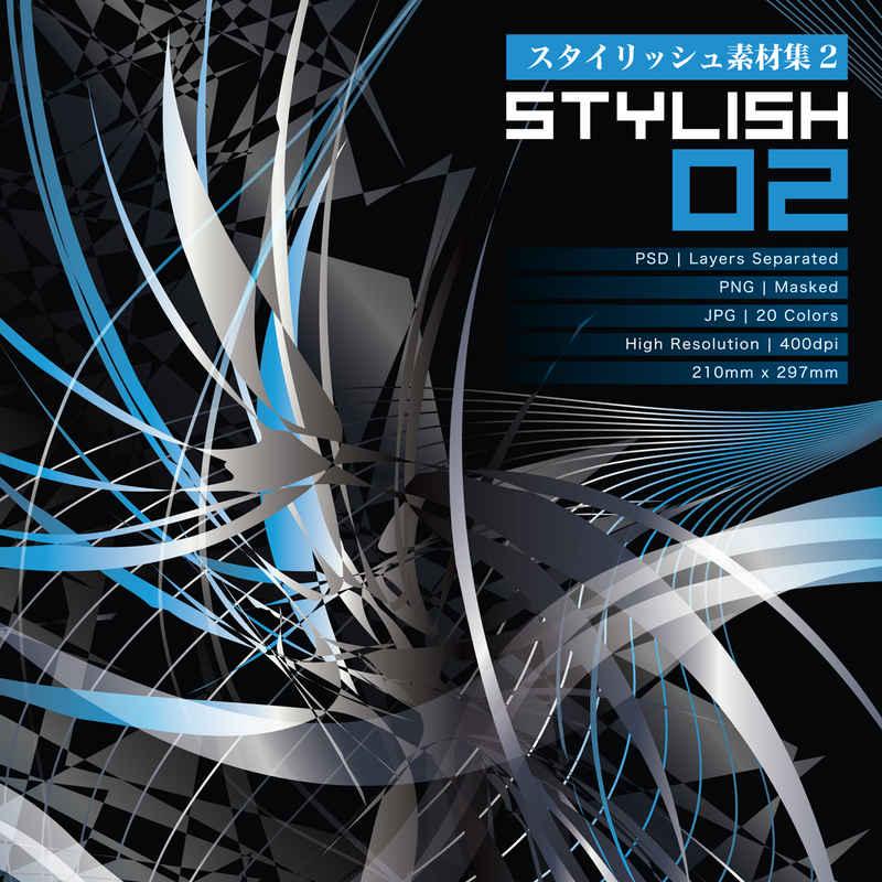 スタイリッシュ素材集2 [STARWALKER STUDIO(はるぱか)] デザイン・素材集