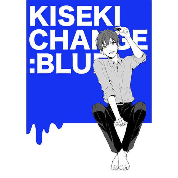 入れ替わりキセキ:BLUE