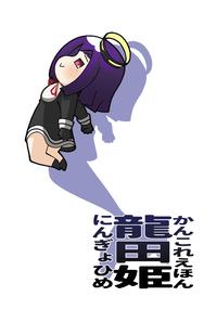 かんこれえほん・龍田姫
