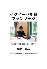 イグノーベル賞ファンブックVol.9