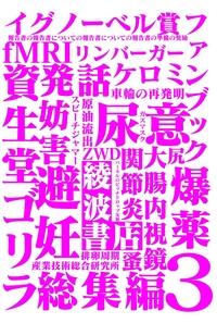 イグノーベル賞ファンブック総集編3
