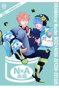 N×A缶詰