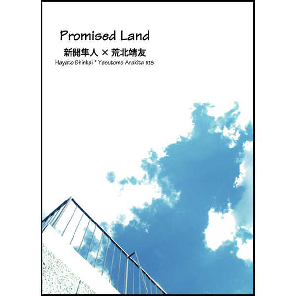 Promised Land [in blue(ミヤオユノ)] 弱虫ペダル