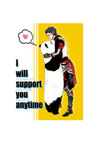 I will support you anytime