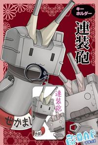 【艦これ】連装砲 キーホルダー