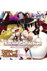 東方M-1ぐらんぷり~Sound Collection~