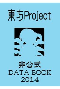 東方Project非公式DataBook2014