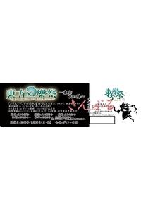 『東方樂祭 東京秋の陣』 チケット
