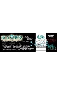『東方樂祭 東京秋の陣』 グッズ交換券付チケット