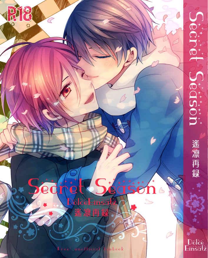 遙凛再録 Secret Season(オマケ無し)