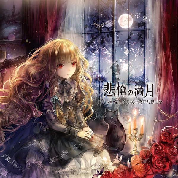 悲愴の満月 [エミルの愛した月夜に第III幻想曲を(サラ)] オリジナル