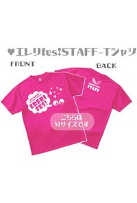 エレリfes!記念グッズ「スタッフTシャツ」Mサイズ