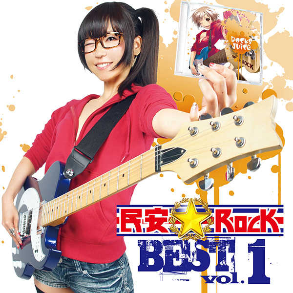 民安★ROCK BEST vol.1
