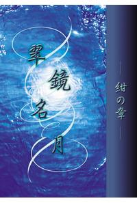 翠鏡名月 ―紺の章―