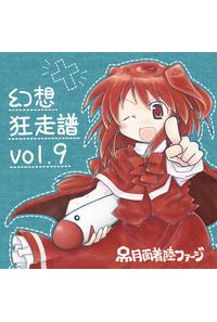 幻想狂走譜Vol.9