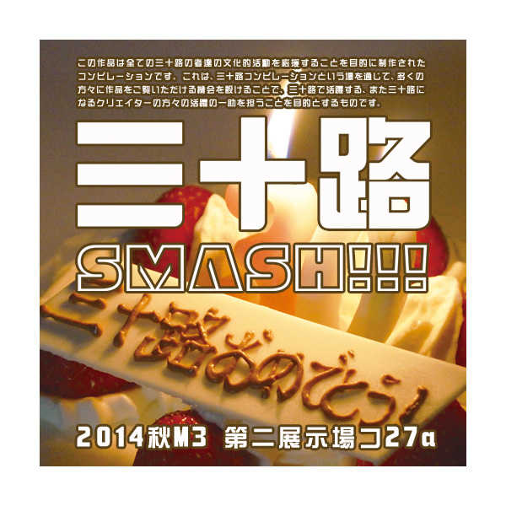 三十路SMASH!!!