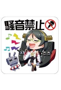 霧島改ニの『騒音禁止!』ステッカー【屋外使用可能】