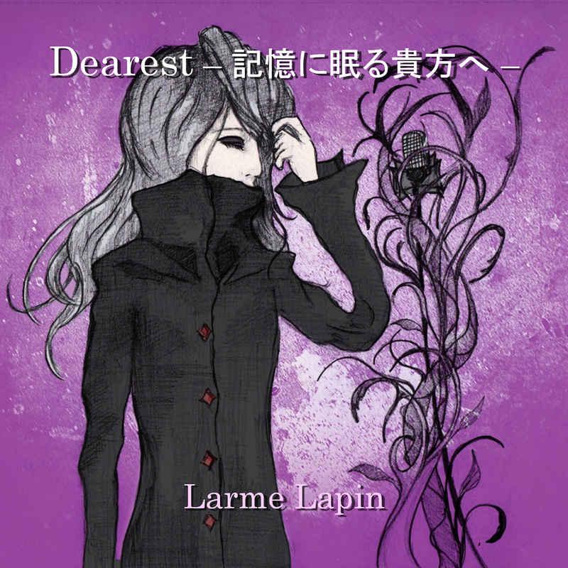 Dearest - 記憶に眠る貴方へ - [larme lapin(Tasuku)] 歌ってみた