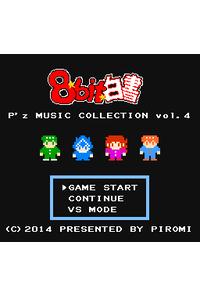 P'z Music Collection vol.4 ~8bit白書~