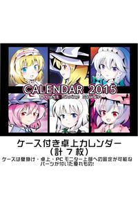 東方卓上カレンダー2015【ポストカードサイズ】