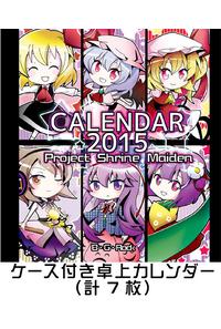 東方卓上カレンダー2015【1】